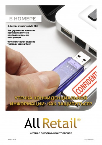 All Retail №92 05/2019