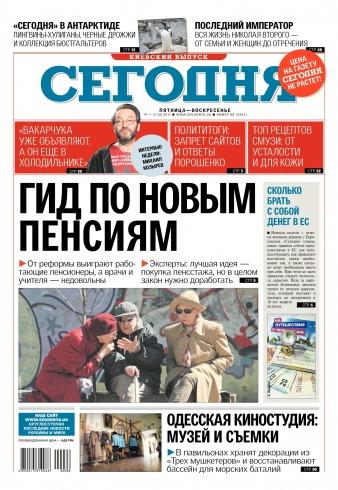 Сегодня. Киевский выпуск №88 05/2017