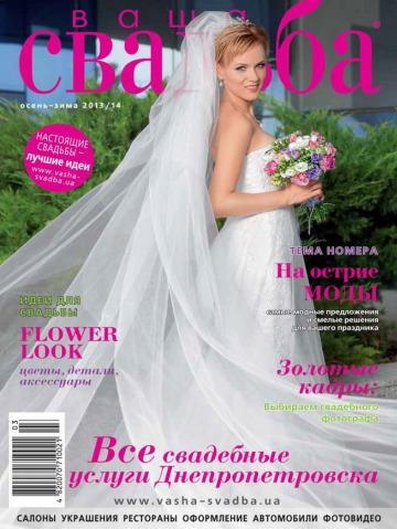 Ваша свадьба.Днепроперовск №3 10/2013