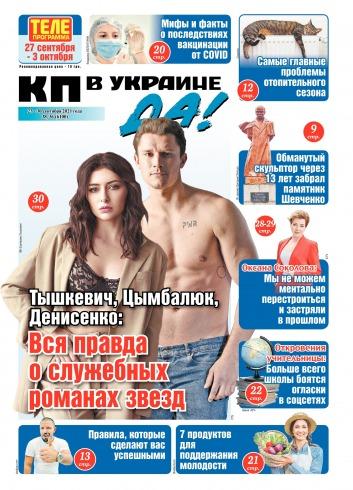 КП в Украине (четверг) №38 09/2021
