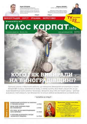 Голос Карпат.ІНФО №74 10/2015