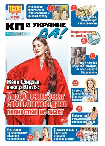 Комсомольская правда (четверг) №157-160 10/2020