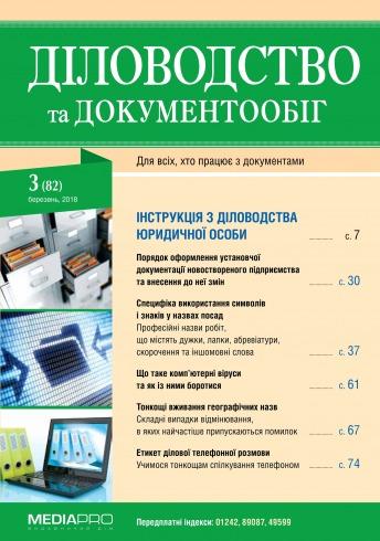 Діловодство та документообіг №3 03/2018