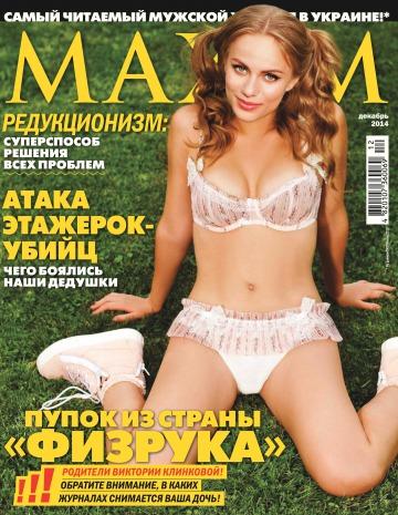 Maxim №12 12/2014