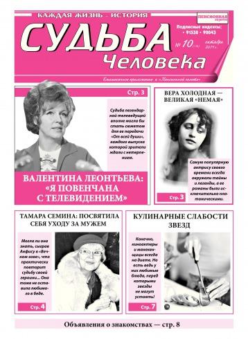 Судьба человека №10 10/2014