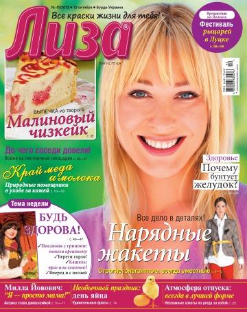 Лиза №42 10/2012
