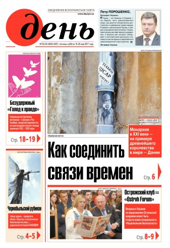 День. На русском языке. (пятница) №83-84 05/2017