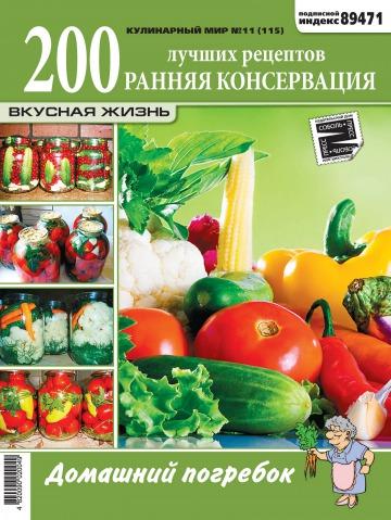 Кулинарный мир №11 06/2013