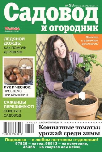 Садовод и огородник №23 12/2017