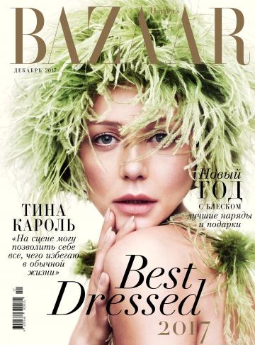 Harper's Bazaar №12 12/2017