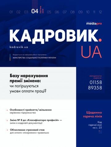 Кадровика.UA №4 04/2019