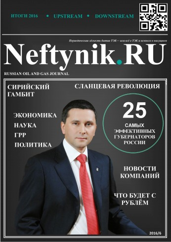 Neftynik.RU - Russian Oil and Gas Journal №6 06/2016