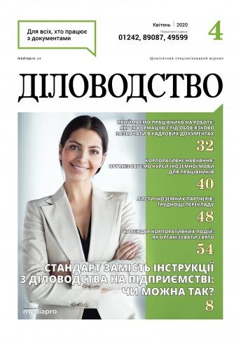 Діловодство та документообіг №4 04/2020