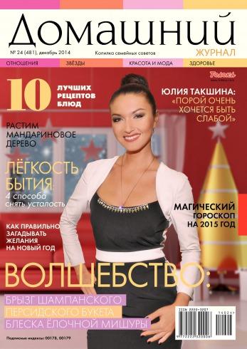 Домашний №24 12/2014