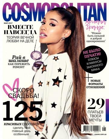 Cosmopolitan в Украине №5 05/2017