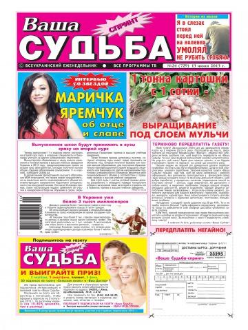 Газета cмс украина знакомства