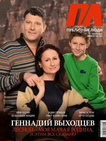Публичные люди №2-3 02/2013