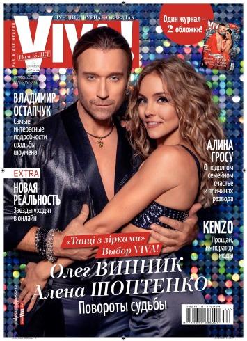 Viva! Украина №13-16 11/2020