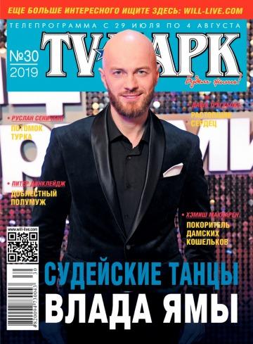 TV-Парк №30 07/2019