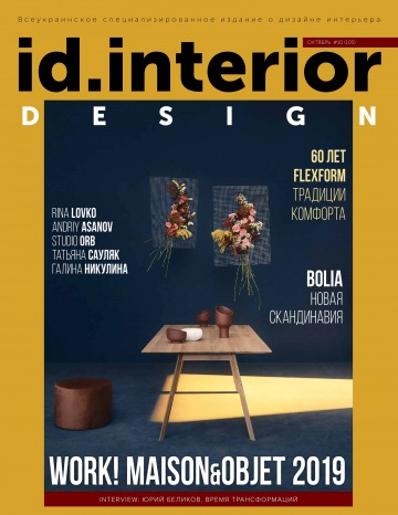 ID.Interior Design №10 10/2019