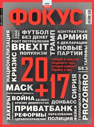 Еженедельник Фокус №51-52 12/2016