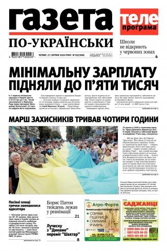 Газета по-українськи №35 08/2020