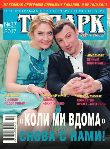 TV-Парк №37 09/2017