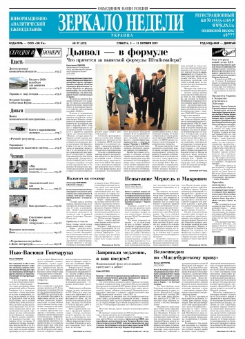 Зеркало недели. Украина №37 10/2019