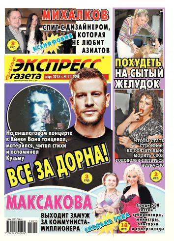 Экспресс-газета №11 03/2015
