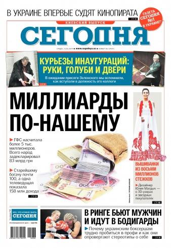 Сегодня. Киевский выпуск №86 05/2019