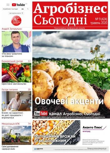 """газета """" Агробізнес Сьогодні"""" №9 05/2020"""