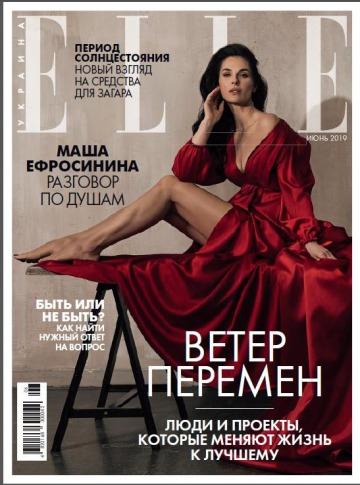 ELLE Украина №6 05/2019