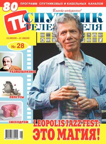 Спутник телезрителя №28 07/2019