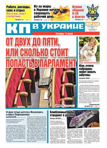 Комсомольская правда №89 06/2019