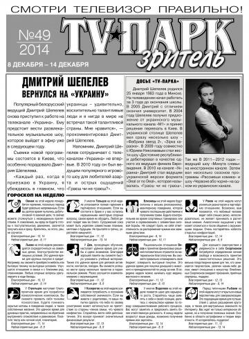 TV-Парк. Зритель №49 12/2014