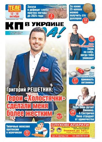 Комсомольская правда (четверг) №146-149 10/2020