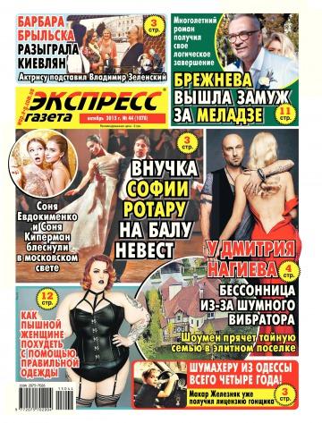 Экспресс-газета №44 10/2015