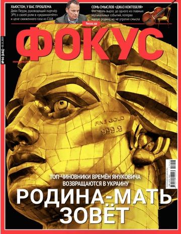 Еженедельник Фокус №44 10/2019