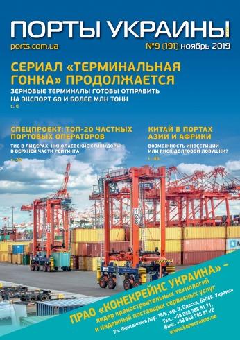 Порты Украины, Плюс №9 11/2019