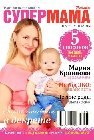 Супер мама №22 11/2014