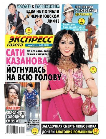Экспресс-газета №29 07/2019
