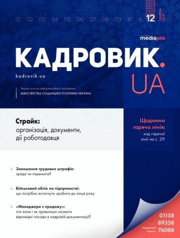 Кадровик.UA Спецвипуск №4 12/2019