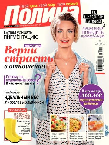 b8647de5ff9b Журнал Полина №10 Октябрь 2018 - читайте онлайн journals.ua