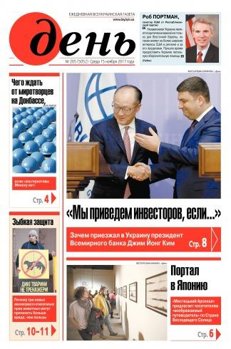 День. На русском языке №205 11/2017