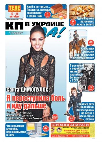 Комсомольская правда (четверг) №150-152 10/2020