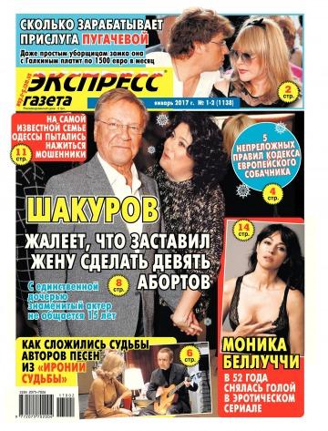 Экспресс-газета №1-2 01/2017
