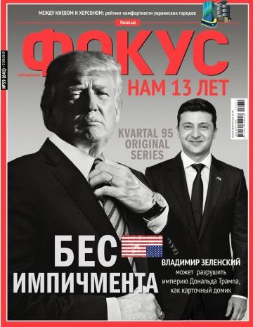 Еженедельник Фокус №39 09/2019