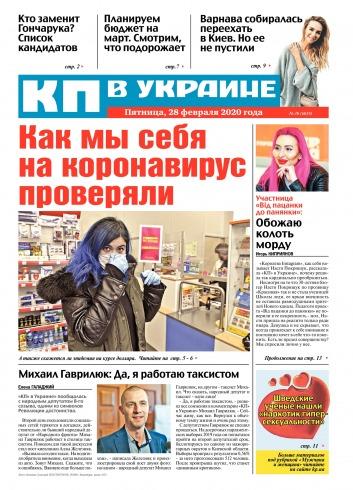 Комсомольская правда №30 02/2020