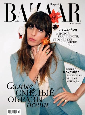 Harper's Bazaar №10 10/2020