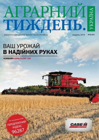 Аграрний тиждень.Україна №18 12/2014